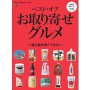 別冊Discover Japan シリーズ FOOD ベスト・オブ・お取り寄せグルメ(ディスカバー・ジャパン) [電子書籍]