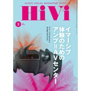 HiVi(ハイヴィ) 2019年3月号(ステレオサウンド) [電子書籍]