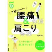 3秒から始める 腰痛体操 & 肩こり体操(NHK出版) [電子書籍]