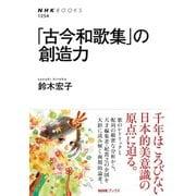 「古今和歌集」の創造力(NHK出版) [電子書籍]