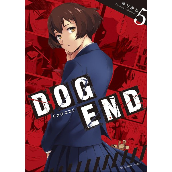 DOG END 5(小学館) [電子書籍]