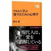フロムに学ぶ 「愛する」ための心理学(NHK出版) [電子書籍]