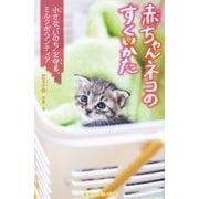 赤ちゃんネコのすくいかた 小さな「いのち」を守る、ミルクボランティア(集英社) [電子書籍]