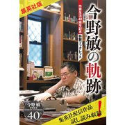 【集英社版】今野敏の軌跡 作家生活40周年記念特製ブックレット(集英社) [電子書籍]