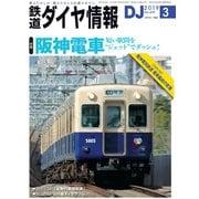 鉄道ダイヤ情報2019年3月号(交通新聞社) [電子書籍]