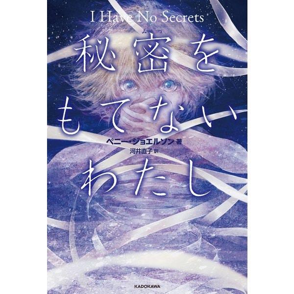 秘密をもてないわたし I Have No Secrets(KADOKAWA) [電子書籍]