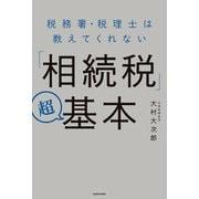 税務署・税理士は教えてくれない「相続税」超基本(KADOKAWA) [電子書籍]