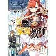 公女殿下の家庭教師2 最強剣姫と新たな伝説をつくります(KADOKAWA) [電子書籍]