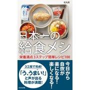 日本一の給食メシ~栄養満点3ステップ簡単レシピ100~(光文社) [電子書籍]