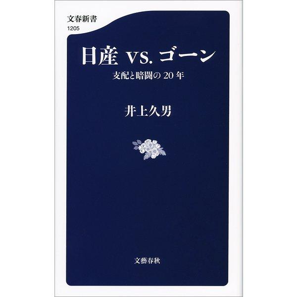日産vs.ゴーン 支配と暗闘の20年(文藝春秋) [電子書籍]