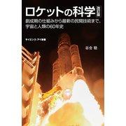 ロケットの科学 改訂版(SBクリエイティブ) [電子書籍]