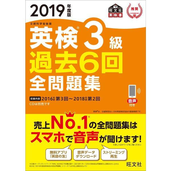 2019年度版 英検3級 過去6回全問題集(音声DL付)(旺文社) [電子書籍]