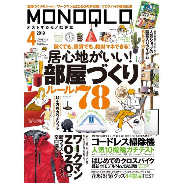 MONOQLO 2019年4月号(晋遊舎) [電子書籍]
