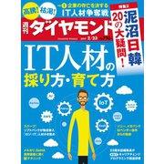 週刊ダイヤモンド 19年2月23日号(ダイヤモンド社) [電子書籍]