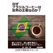 なぜブラジルコーヒーは世界の王者なのか?(まんがびと) [電子書籍]