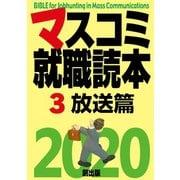 マスコミ就職読本2020年度版 3巻 放送篇(創出版) [電子書籍]