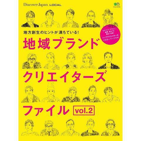別冊Discover Japan シリーズ LOCAL 地域ブランドクリエイターズファイル Vol.2(ディスカバー・ジャパン) [電子書籍]
