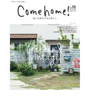 Come home!(カムホーム) vol.55(主婦と生活社) [電子書籍]