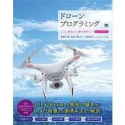 ドローンプログラミング アプリ開発から機体制御まで DJI SDK対応(翔泳社) [電子書籍]