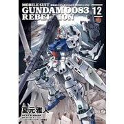 機動戦士ガンダム0083 REBELLION(12)(KADOKAWA) [電子書籍]