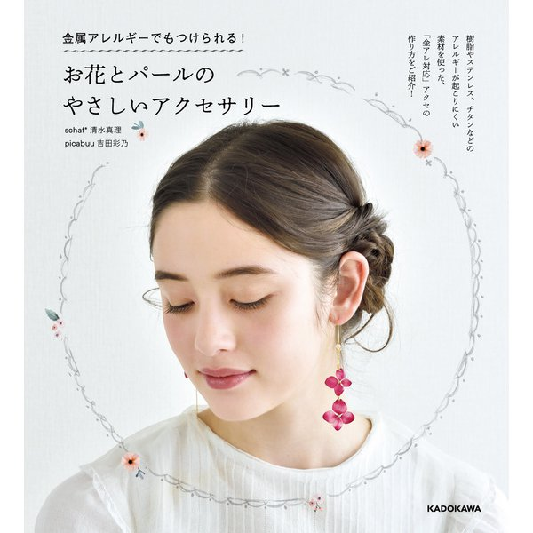 お花とパールのやさしいアクセサリー 金属アレルギーでもつけられる!(KADOKAWA) [電子書籍]