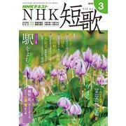 NHK 短歌 2019年3月号(NHK出版) [電子書籍]