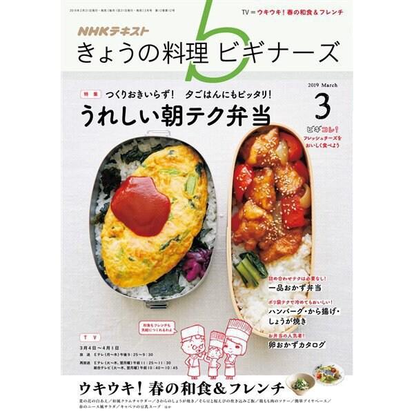 NHK きょうの料理 ビギナーズ 2019年3月号(NHK出版) [電子書籍]