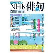 NHK 俳句 2019年3月号(NHK出版) [電子書籍]