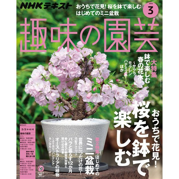 NHK 趣味の園芸 2019年3月号(NHK出版) [電子書籍]