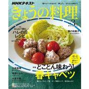 NHK きょうの料理 2019年3月号(NHK出版) [電子書籍]