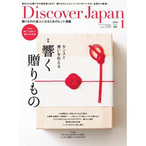 Discover Japan 2016年1月号(ディスカバー・ジャパン) [電子書籍]