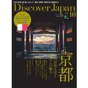 Discover Japan 2016年10月号(ディスカバー・ジャパン) [電子書籍]