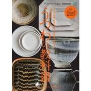 別冊Discover Japan シリーズ DESIGN 【完全保存版】 うつわの教科書(ディスカバー・ジャパン) [電子書籍]