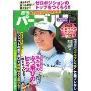週刊 パーゴルフ 2019/3/5号(グローバルゴルフメディアグループ) [電子書籍]