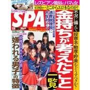 SPA! 2019年2/26号(扶桑社) [電子書籍]