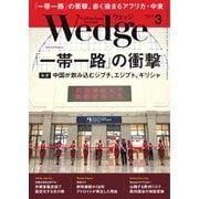 WEDGE(ウェッジ) 2019年3月号(ウェッジ) [電子書籍]