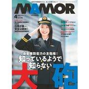 MamoR(マモル) 2019年4月号(扶桑社) [電子書籍]