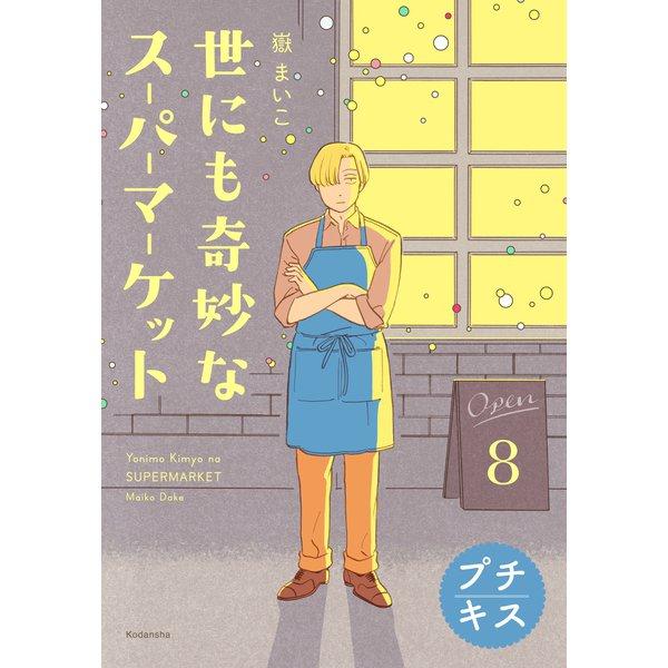 世にも奇妙なスーパーマーケット プチキス(8)(講談社) [電子書籍]
