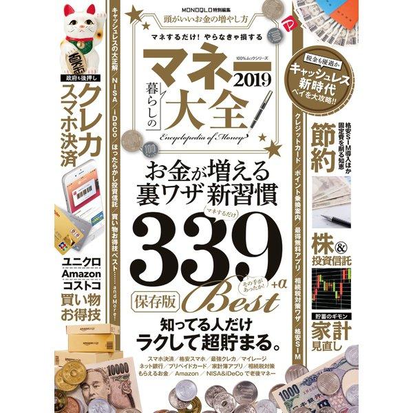 100%ムックシリーズ マネー大全2019(晋遊舎) [電子書籍]