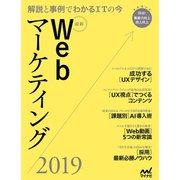 最新Webマーケティング2019(マイナビ出版) [電子書籍]