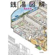 銭湯図解(中央公論新社) [電子書籍]