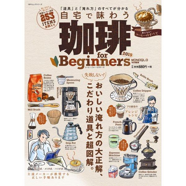 100%ムックシリーズ 珈琲 for Beginners 2019(晋遊舎) [電子書籍]