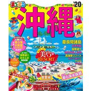 まっぷる 沖縄 慶良間諸島'20(昭文社) [電子書籍]