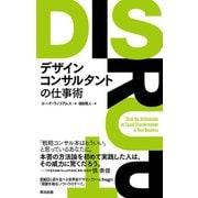 デザインコンサルタントの仕事術(英治出版) [電子書籍]