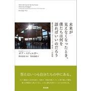 未来が見えなくなったとき、僕たちは何を語ればいいのだろう――震災後日本の「コミュニティ再生」への挑戦(英治出版) [電子書籍]