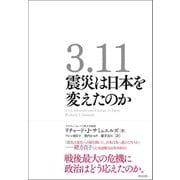 3.11 震災は日本を変えたのか(英治出版) [電子書籍]