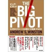 ビッグ・ピボット―なぜ巨大グローバル企業が〈大転換〉するのか(英治出版) [電子書籍]