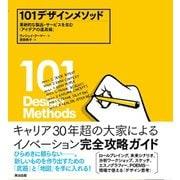 101デザインメソッド 革新的な製品・サービスを生む「アイデアの道具箱」(英治出版) [電子書籍]