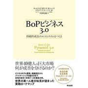 BoPビジネス3.0 持続的成長のエコシステムをつくる(英治出版) [電子書籍]