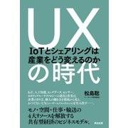 UXの時代 IoTとシェアリングは産業をどう変えるのか(英治出版) [電子書籍]